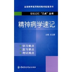 精神病学速记_王江源主编_2010年