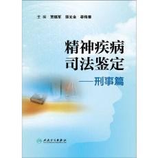 精神疾病司法鉴定  刑事篇_贾福军,郭光全,蔡伟雄主编_2015年