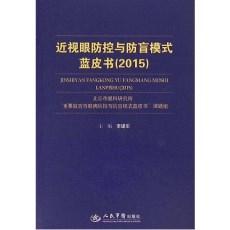 近视眼防控与防盲模式蓝皮书(2015)_李建军主编_2016年