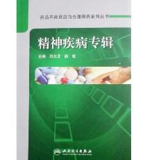 药品不良反应与合理用药系列丛书 精神疾病专辑_邓云龙主编_2014年