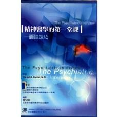 精神医学的第一堂课  面谈技巧_赵又麟编译_2007年