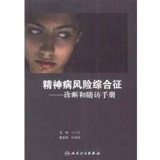 精神病风险综合征  诊断和随访手册_宁玉萍译_2012年