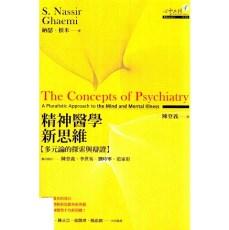 精神医学新思维多元论的探索与辩证_ 纳瑟·根米著 陈登义译_2011年