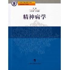 精神病学_王祖承,方贻儒主编_2011年