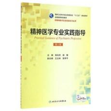 精神医学专业实践指导 第2版_鲁先灵主编_2017年