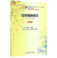 临床精神病学 第2版_赵靖平主编_2016年