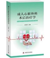 成人心脏外科术后治疗学_张海涛主编_2018年