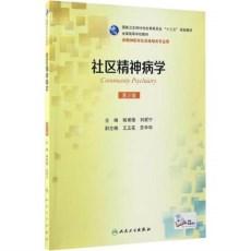 社区精神病学  第2版_杨甫德,刘哲宁主编_2017年