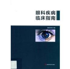 眼科疾病临床指南_颜宪伟主编_2016年