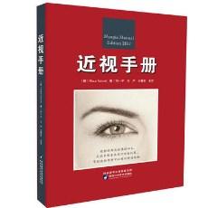 近视手册(中文双语版)_石一宁主译_2018年(黑白)