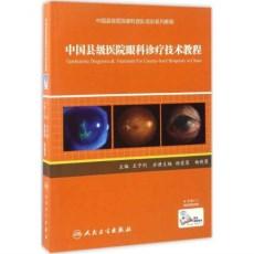 中国县级医院眼科诊疗技术教程_王宁利主编_2017年(彩图)