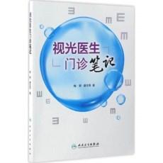 视光医生门诊笔记_梅颖 唐志萍著_2017年
