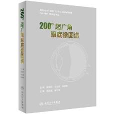 200°超广角眼底像图谱_吴德正 马红婕 张静琳主编_2017年(彩图)