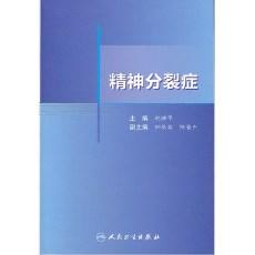 精神分裂症_赵靖平主编_2012年