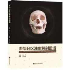 面部分区注射解剖图谱_金光龙编著_2019年(彩图)