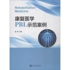 康复医学PBL示范案例_谢青主编_2019年