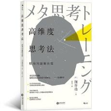 高维度思考法_(日) 细谷功著 孙伟译_2019年(超清)