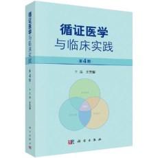 循证医学与临床实践 第4版_王吉耀主编_2019年