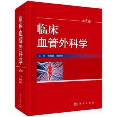 临床血管外科学  第5版_陆信武,蒋米尔主编_2018年