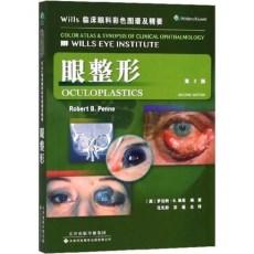 眼整形 第2版 Wills临床眼科彩色图谱及精要_范先群主译_2018年(彩图)