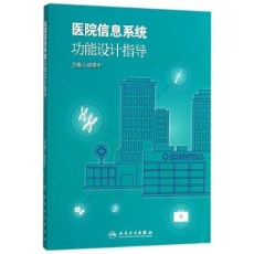 医院信息系统功能设计指导_胡建平主编_2018年