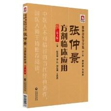 张仲景方剂临床应用  第3版 张仲景医学全集_侯勇谋主编_2018年