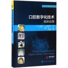 口腔数字化技术临床应用_(美)R.马斯里主编_2018年(彩图)