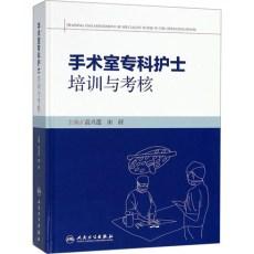 手术室专科护士培训与考核_高兴莲 田莳主编_2018年