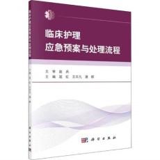 临床护理应急预案与处理流程_屈红 王非凡主编_2019年