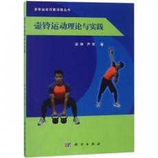 壶铃运动理论与实践_扆铮,尹军著_2018年