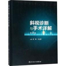 斜视诊断与手术详解  第2版_胡聪 刘桂香主编_2018年