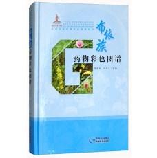 布依族药物彩色图谱 贵州民族药物彩色图谱丛书_张敬杰主编_2017年