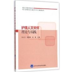 护理人文关怀理论与实践_刘义兰 胡德英 杨春主编_2017年