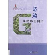 苗族药物彩色图谱 贵州民族药物彩色图谱丛书_张敬杰主编_2017年