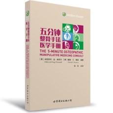 五分钟整骨手法医学手册_张宏主译_2017年
