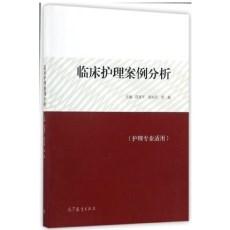 临床护理案例分析_段亚平主编_2017年