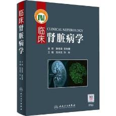 临床肾脏病学_刘伏友 孙林主编_2018年