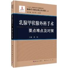乳腺甲状腺外科手术要点难点及对策_黄韬主编_2018年(彩图)