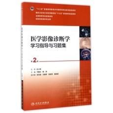 医学影像诊断学学习指导与习题集  第2版_于春水 韩萍主编_2017年