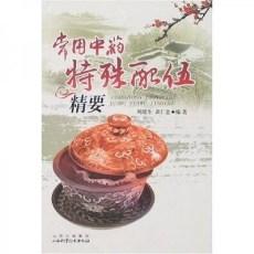 常用中药特殊配伍精要_周德生 黄仁忠编著_2007年