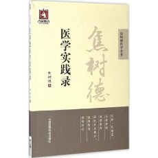 焦树德医学实践录 焦树德医学全书_焦树德著_2017年