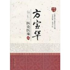 方宝华医论医案集_丁林宝主编_2014年