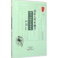 国医大师李振华脾胃病临证验案集_李郑生 张正杰主编_2015年