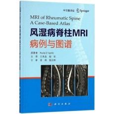 风湿病脊柱MRI病例与图谱_(意)保拉·阿普里莱主编 王炎焱主译_2018年