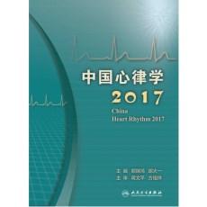 中国心律学  2017版_郭继鸿,胡大一主编_2018年(彩图)