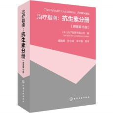 治疗指南  抗生素分册  原著第15版_盛瑞媛译_2018年