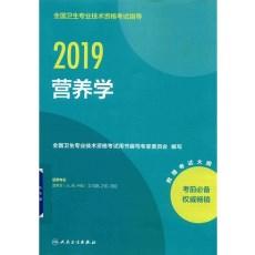 全国卫生专业技术资格考试指导 营养学(士、师、中级)2019版_2018年