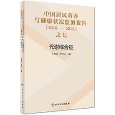 中国居民营养与健康状况监测报告  之七  2010-2013年代谢综合征_丁钢强 何宇纳主编_2018年